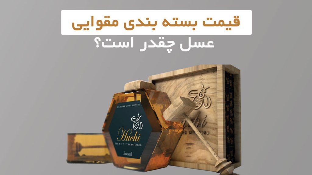 قیمت بسته بندی مقوایی عسل