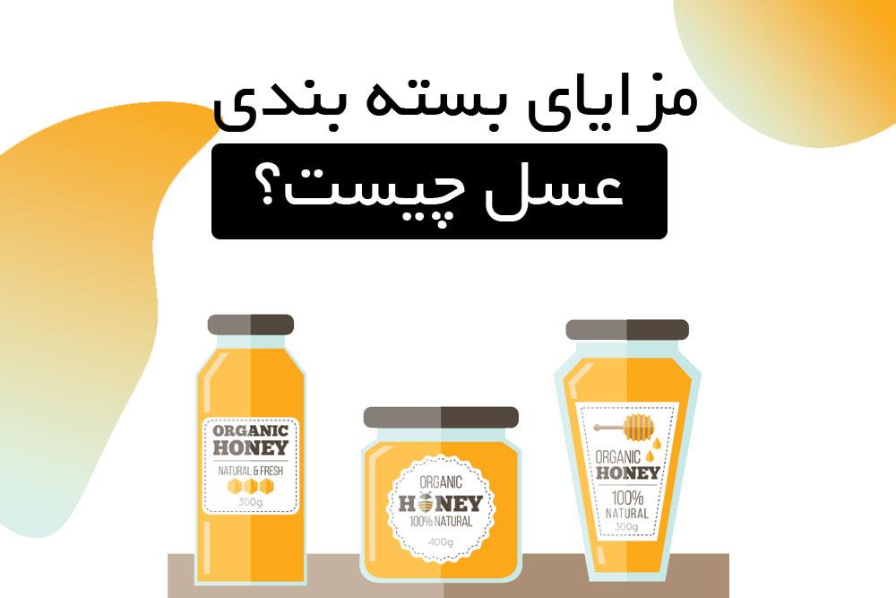 مزایای بسته بندی عسل