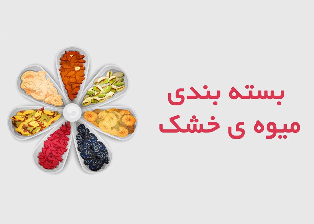 ایده برای میوه ی خشک