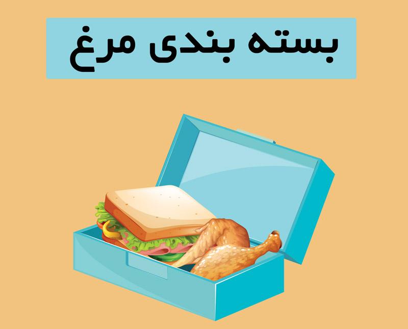 بسته بندی مرغ