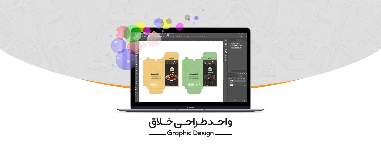 طراحی خلاقانه بسته بندی