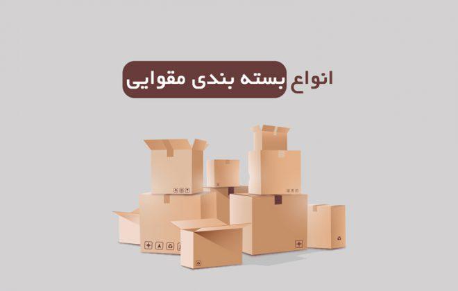 انواع بسته بندی مقوایی