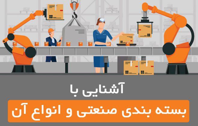 بسته بندی صنعتی و انواع آن