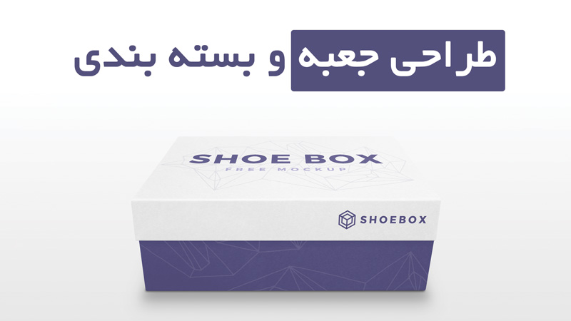Box design and packaging