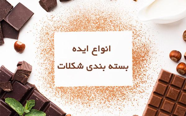ایده بسته بندی شکلات