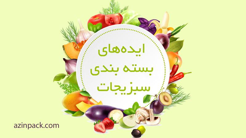 ایدههای بسته بندی سبزیجات