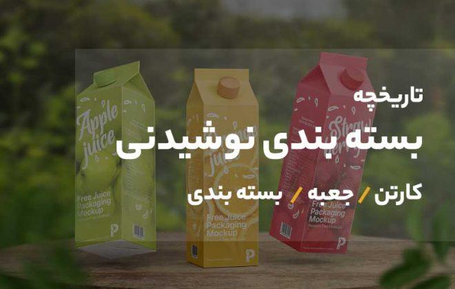 بسته بندی نوشیدنی و موارد غذایی