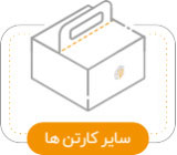other-carton0